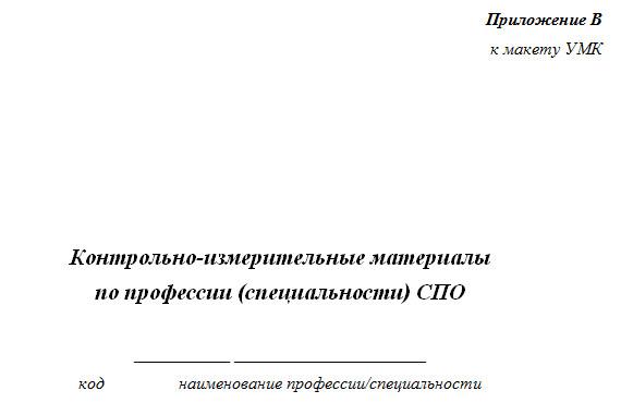 КИМ ФГОС по ТОП  Контрольно измерительные материалы по профессии специальности СПО
