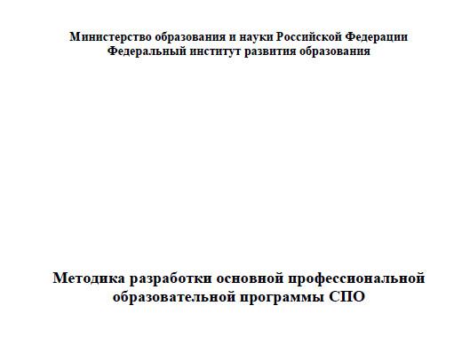 Методические разработки ФГОС по ТОП  Методика разработки основной профессиональной программы СПО