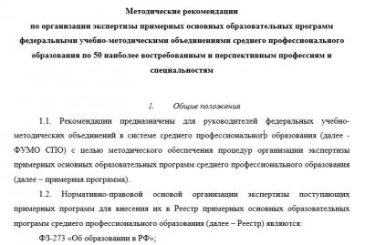 Контрольно измерительные материалы по профессии специальности  Методические рекомендации по организации экспертизы ПООП